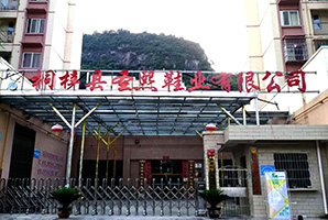 圣熙鞋业生产基地