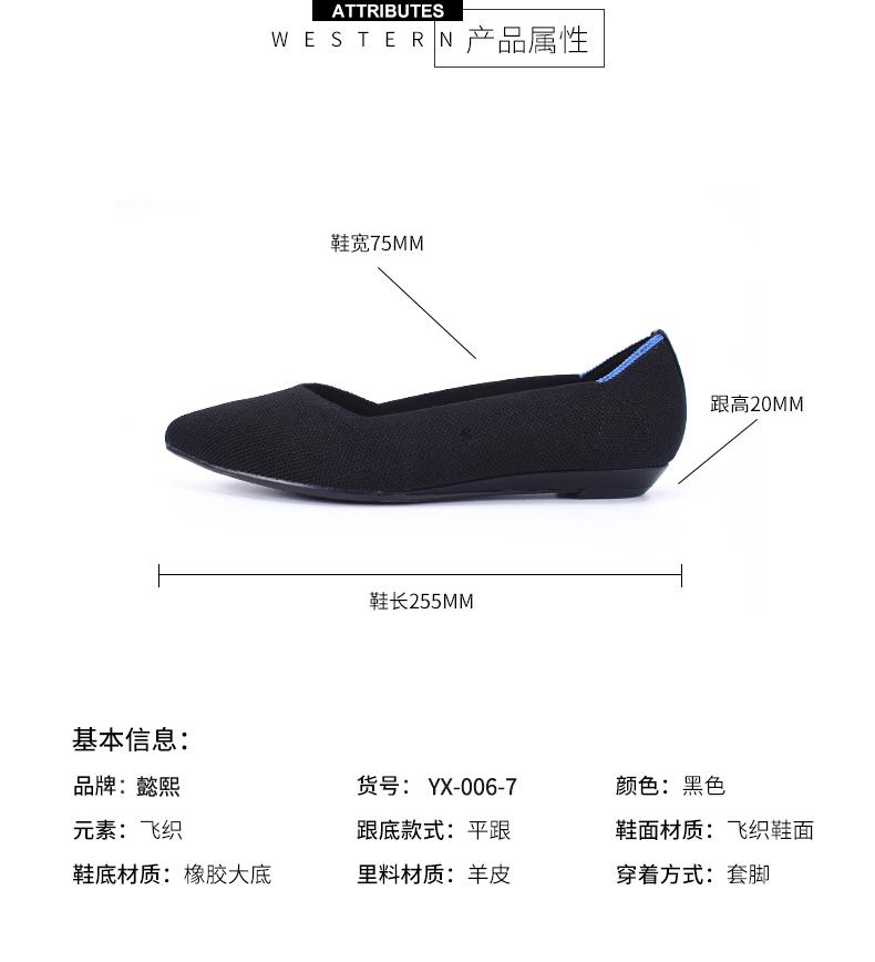 鞋业有限公司【懿熙】女鞋生产厂家-女式飞织鞋新款-女鞋代工工厂