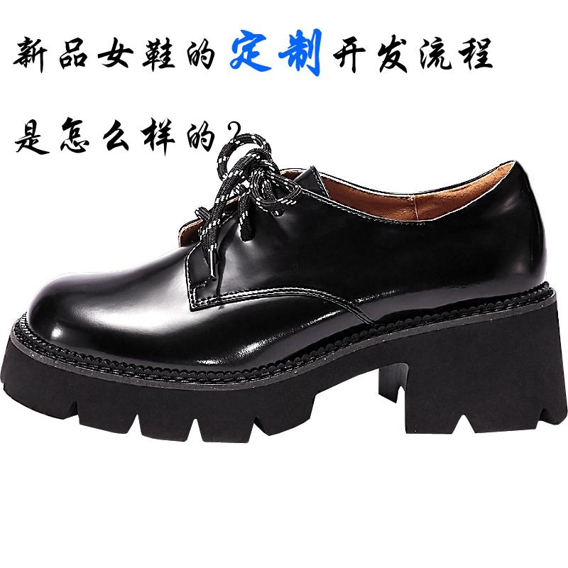 新品女鞋的定制开发前期流程是怎么样的?