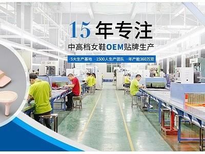 东莞市懿熙女鞋生产厂家收到国外贸易商的达到合作订单