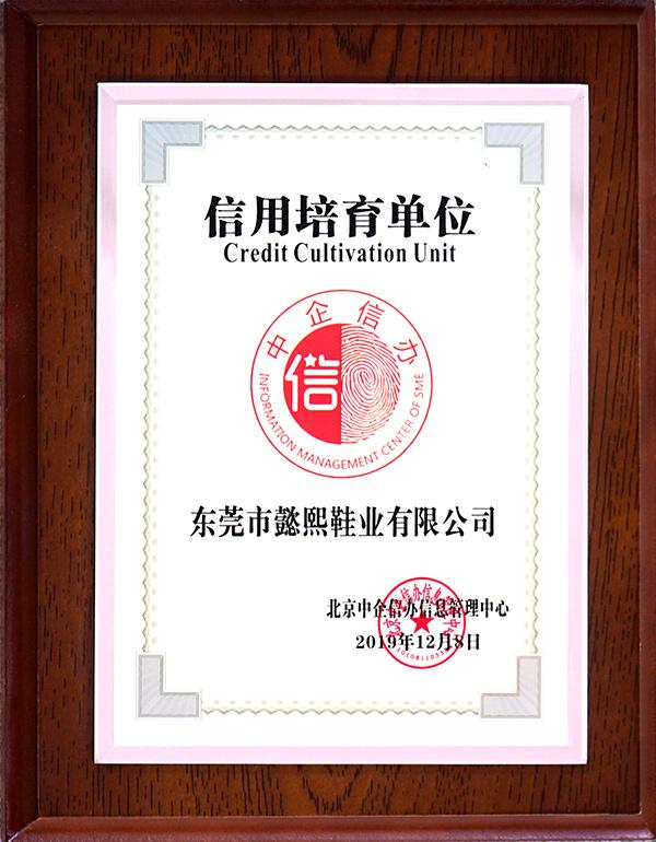 懿熙鞋业信用培育单位认证证书