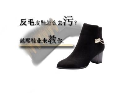 反毛皮鞋怎么去污?女鞋生产厂家懿熙鞋业来教你