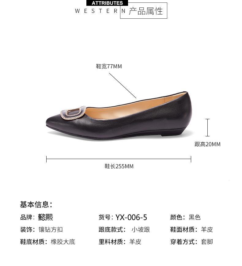 【东莞懿熙鞋业女鞋生产厂家】饰扣单鞋属性