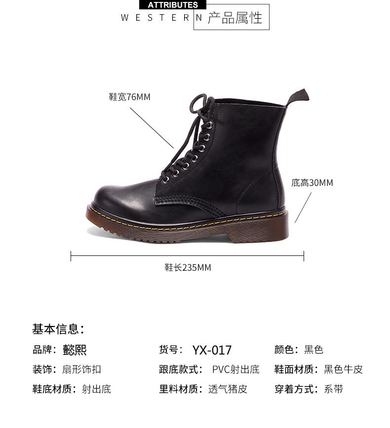 【东莞懿熙鞋业生产厂家】马丁靴产品属性